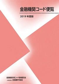 金融機関コード便覧 2019年度版