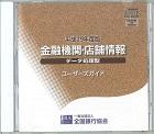 金融機関店舗情報CD-ROMデータ処理型 平成30年3月版