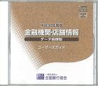 金融機関店舗情報CD-ROMデータ処理型 平成30年12月版