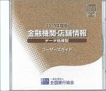金融機関店舗情報CD-ROMデータ処理型2019年10月版