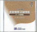 金融機関店舗情報CD-ROMデータ処理型2020年9月版