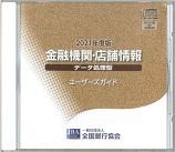 金融機関店舗情報CD-ROMデータ処理型2021年9月版