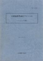 全銀協標準通信プロトコル (ベーシック手順)