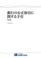 銀行の公正取引に関する手引 六訂版